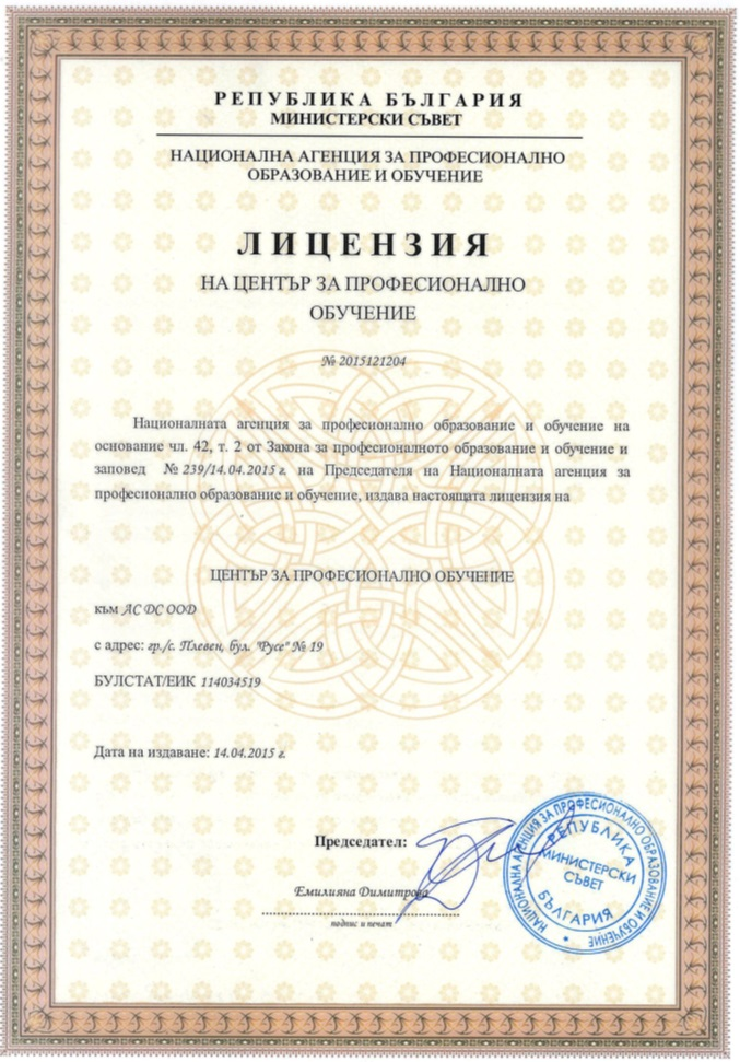 http://www.acdc-bg.com/media/wysiwyg/sertificates/Licenz_CPO.jpg
